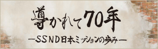 日本ミッション 70周年